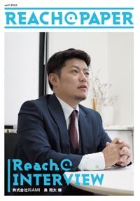 記事作成・更新代行、導入事例紹介Reach@paper(リーチアットペーパー)株式会社ISAMIのお客様の声