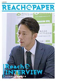 記事作成・更新代行、導入事例紹介Reach@paper(リーチアットペーパー)株式会社seki.designのお客様の声