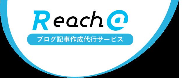 ブログ記事作成代行サービスReach@(リーチアット)
