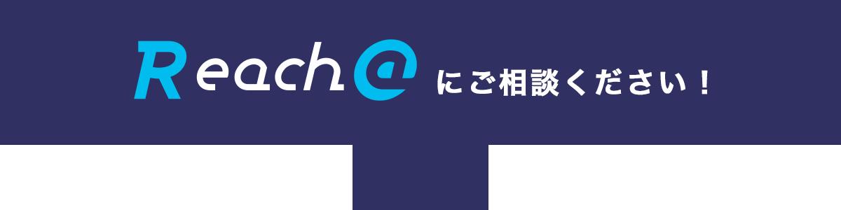 Reach@にお任せください!