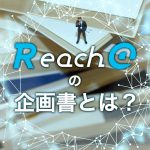 効果的なコンテンツを作成するための、Reach@の企画書