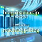 ブログ更新代行はサブドメインかサブディレクトリどちらで行うべきか