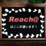Reach@のサービスは記事作成業者とここが違います