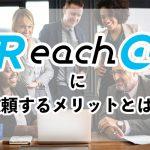 自社でブログを書くのではなく、Reach@に依頼するメリット