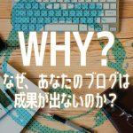 なぜ、あなたのブログは成果が出ないのか?