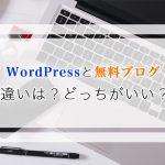 WordPressと無料ブログの違いとは?結局どちらが良いの?