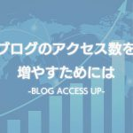 ブログのアクセス数を増やすためには|ブログの代行サービス会社が紹介!