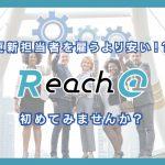 更新担当者を雇うよりも安い!?Reach@でサイトの運営を始めませんか?