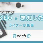 Reach@はSEOを熟知したライターが記事を作成します