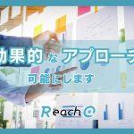 Reach@ならターゲットへの効果的なアプローチを可能にします