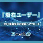 「潜在ユーザー」へのアプローチでWeb集客拡大の実現へ