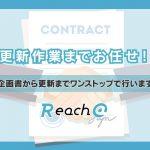 更新作業まですべてお任せ!Reach@は企画から更新までワンストップで行います