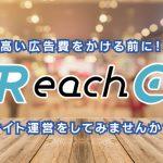 高い広告費をかける前に!まずはReach@でサイトの運用をしてみませんか?