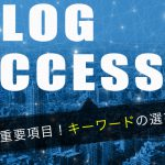 ブログのアクセスにはキーワードの選び方が重要!さあ更新しよう!