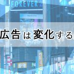 広告業界の変化!日本でも注目されているコンテンツマーケティングとは?