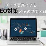 ブログ更新によるSEO対策とその効果とは?