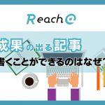 Reach@のライターが成果の出る記事を書くことができるのはなぜ?