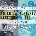 コンテンツマーケティングとコンテンツSEOは何が違うのか?