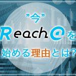 """""""今""""Reach@でサイトの運用を始めるべき理由"""