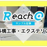 【外構施工・エクステリア】ブログサンプル記事