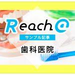 【歯科医院】ブログサンプル記事