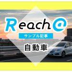 【自動車】ブログサンプル記事