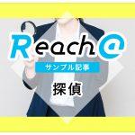 【探偵】ブログサンプル記事