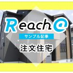 【注文住宅】ブログサンプル記事