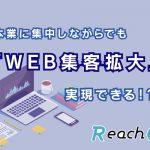 本業に集中しながらでも「Web集客拡大」が実現できる!?