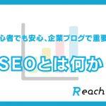 初心者でも安心、企業ブログで重要なSEOとはなにかご説明します