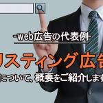 web広告の代表例「リスティング広告」について、概要をご紹介します