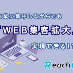本業に集中したいけどweb集客拡大も・・・と言う方!更新はReach@にお任せください