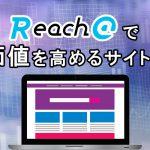 運用できていますか?Reach@でサイトの価値を高めましょう