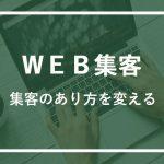 「ウェブ集客」とは一体何? そのメリットと合わせてご紹介