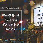 web広告にはどのようなデメリットがあるの?