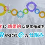 集客に効果のある記事を作成できるReach@の仕組み