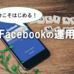 Facebookの運用のメリットとデメリットは?