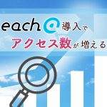 Reach@の導入でアクセス数が増える理由とは