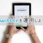 Twitterの運用のメリット、デメリットは?