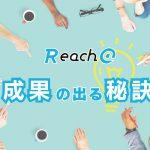 Reach@導入で成果が出る秘訣は一社ごとの「企画書作成」と「高品質なコンテンツ」