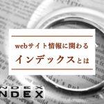 WEBサイト評価に関わるインデックスとは?