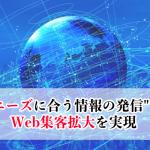 """""""ニーズに合った情報の発信""""でWeb集客拡大を実現します"""