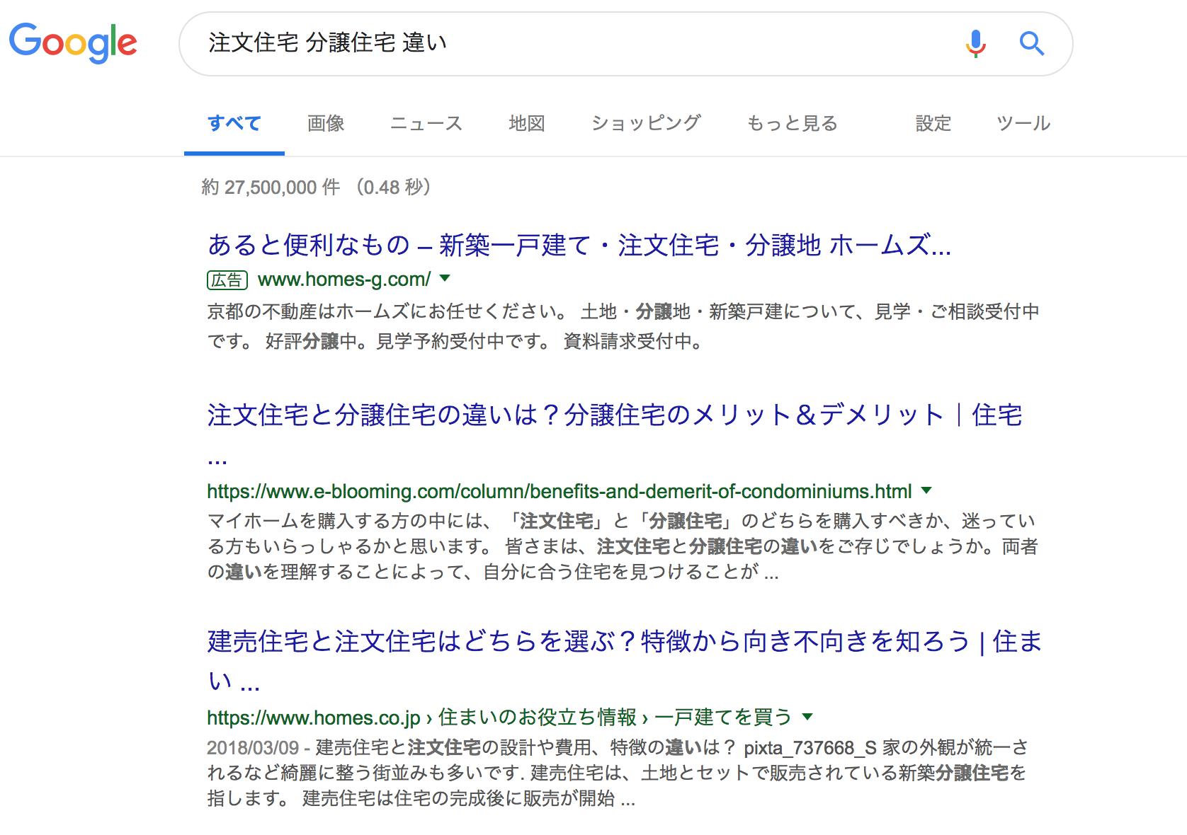 「注文住宅 分譲住宅 違い」の検索結果