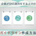 企業がSNS運用をする上でのガイドラインの作成方法