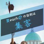 """""""書くこと""""だけが目的のブログはもう卒業!Reach@の目的は""""Web集客""""です"""