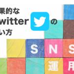 SNS運用でのTwitterの使い方を説明します!