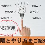SNS運用ってどうやってやるの?手順とやり方を説明します!