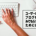 ユーザーにブログを見てもらうために出来る対策とは?