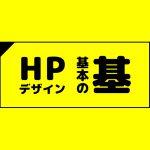 HPデザインの基本とは?!初心者必見!