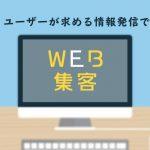 ユーザーが求める情報発信でWeb集客